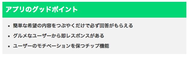 スクリーンショット 2015-06-12 19.08.31