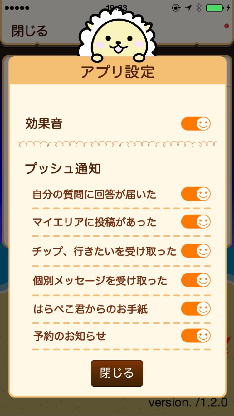プッシュ通知on:off