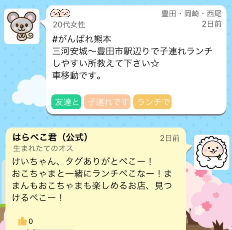 #がんばれ熊本質問02