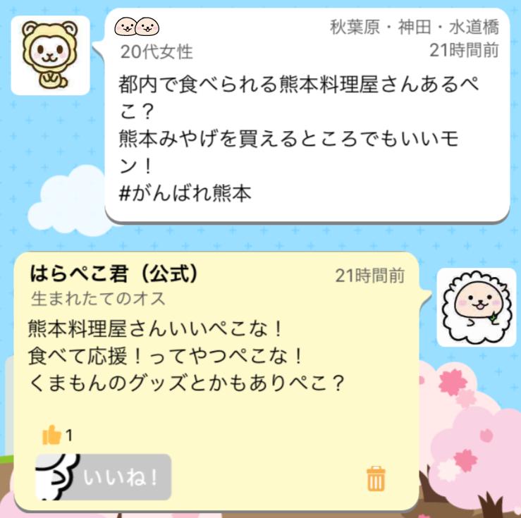 #がんばれ熊本質問