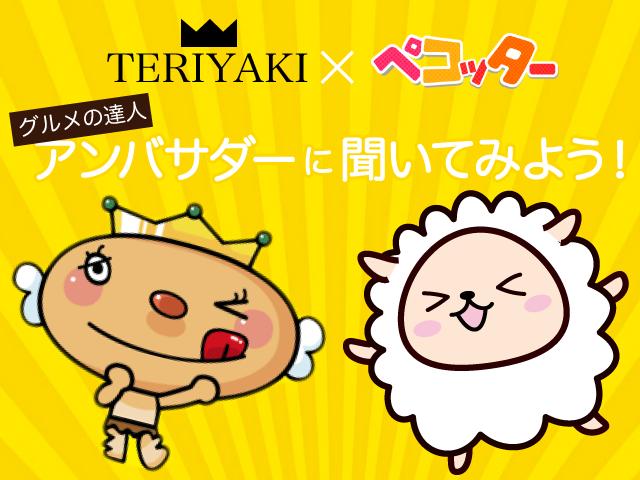 teriyaki_pecotter640x480