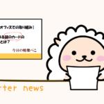 【カードで伝える】めるぺこ♡&Good!の秘密