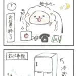 【新連載!?】はらぺこ君観察記録01