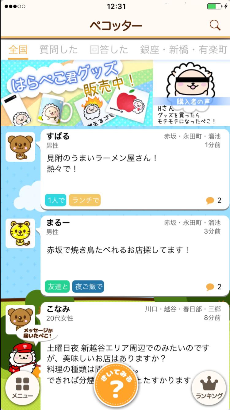 郵便ぺこちゃん