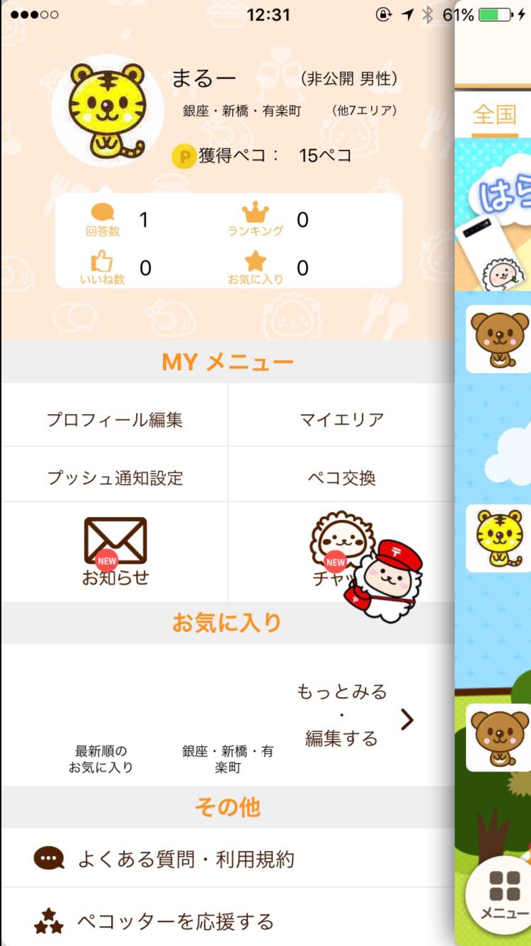 郵便ぺこちゃん2