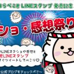 【LINEスタンプ発売記念】スクショ・感想祭りスタートぺこー!