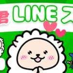 【新発売】僕のLINEスタンプ発売開始ぺこ!!