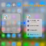 ペコッターから他のグルメアプリを起動する方法ぺこ!