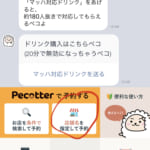 予約依頼の方法ぺこ!(LINEbot版)