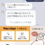 予約履歴を表示する方法ぺこ!(LINEbot)