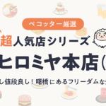 超人気店シリーズ「曙橋の焼肉ヒロミヤ」さん