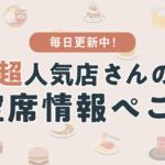 超人気店さんの空席情報ぺこ!(5月11日月曜18時30分更新)