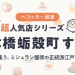 超人気店「日本橋蛎殻町 すぎた」さんの予約の取り方・方法・裏ワザを徹底解説!電話開始日、時間は?