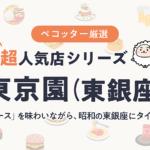 超人気店シリーズ「 東銀座の東京園」さん