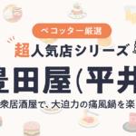 超人気店シリーズ「平井の豊田屋」さん
