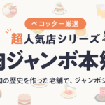 超人気店シリーズ「焼肉ジャンボ本郷店」さん