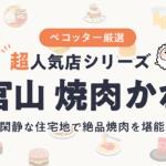 超人気店シリーズ「代官山の焼肉かねこ」さん