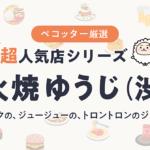 超人気店「渋谷の炭火焼 ゆうじ」さんの予約の取り方・方法・裏ワザを徹底解説!電話開始日、時間は?