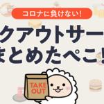 【飲食店支援】デリバリー、テイクアウトサービスをまとめてみたぺこー!