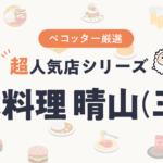 日本料理 晴山(せいざん)さんの予約の取り方、受付開始日・時間は?