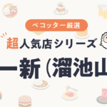 超人気店シリーズ「溜池山王の鮨 一新(いっしん)」さん