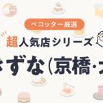 超人気店シリーズ「京橋(大阪)の鮓 きずな」さん