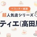 超人気店シリーズ「高田馬場のラミティエ」さん