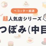超人気店シリーズ「中目黒の鮨つぼみ 」さん