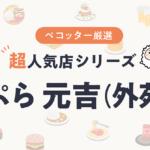 超人気店シリーズ「外苑前の天ぷら 元吉」さん