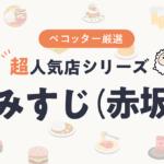 超人気店シリーズ「赤坂のみすじ」さん