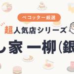 超人気店シリーズ「銀座のすし家 一柳(いちやなぎ)」さん