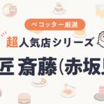 すし匠 斎藤さんの予約の取り方、受付開始日・時間は?