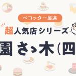 超人気店シリーズ「四条の祇園 さゝ木」さん