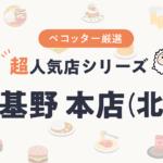 超人気店シリーズ「北千住の宇豆基野(うずきの) 本店」さん