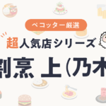 超人気店シリーズ「乃木坂の肉割烹 上(ジョウ)」さん