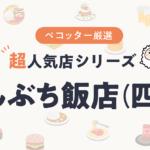 超人気店シリーズ「祇園四条のにしぶち飯店」さん