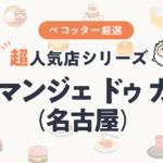 超人気店シリーズ「名古屋のサラマンジェ ドゥ カジノ」さん