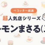 超人気店シリーズ「三田のホルモンまさる」さん