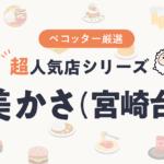 超人気店シリーズ「宮崎台の美かさ」さん
