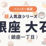 銀座 大石さんの予約の取り方、受付開始日・時間は?【予約困難な超人気店の予約方法】