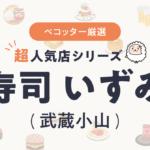 寿司 いずみさんの予約の取り方、受付開始日・時間は?【予約困難な超人気店の予約方法】