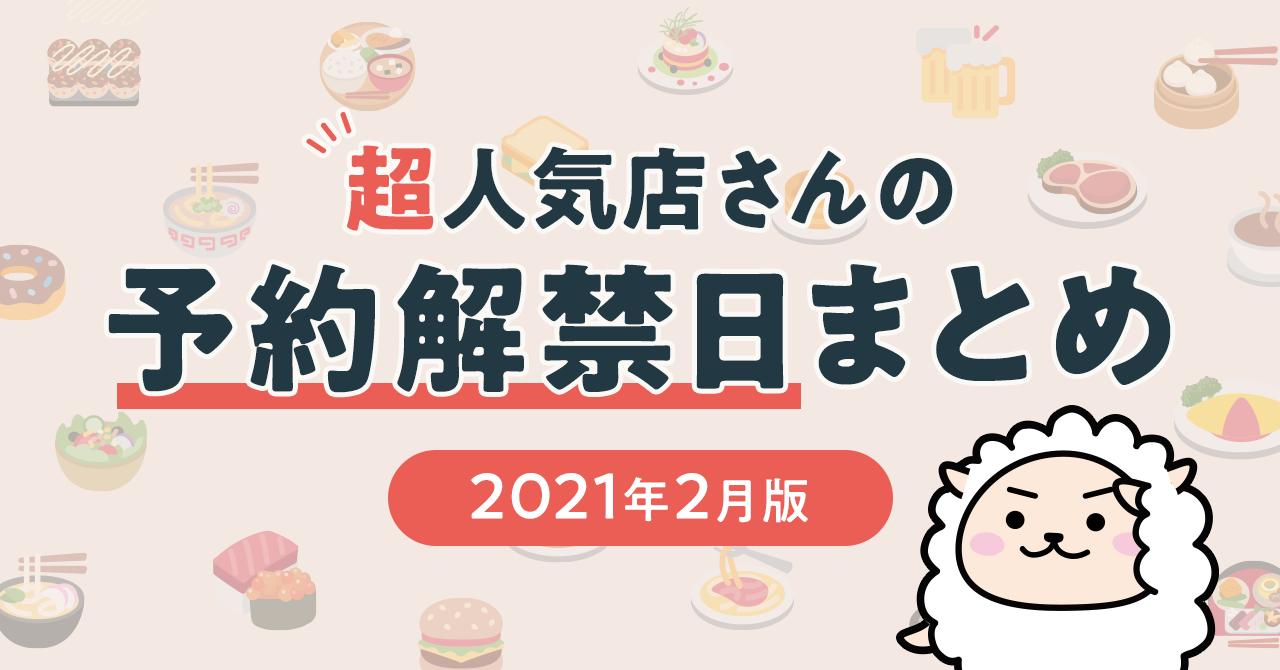 2021年2月版超人気店の予約解禁日まとめ
