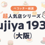 Fujiya 1935さんの予約の取り方、受付開始日・時間は?【予約困難な超人気店の予約方法】