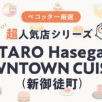 KOTARO Hasegawa DOWNTOWN CUISINEさんの予約の取り方、受付開始日・時間は?【予約困難な超人気店の予約方法】
