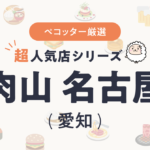 肉山 名古屋さんの予約の取り方、受付開始日・時間は?