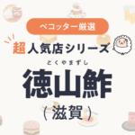 徳山鮓さんの予約の取り方、受付開始日・時間は?