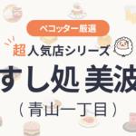 すし処 美波さんの予約の取り方、受付開始日・時間は?【予約困難な超人気店の予約方法】