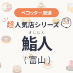 【レビュー待ち】 鮨人さんの予約の取り方、受付開始日・時間は?
