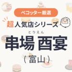 串場 酉宴(とりえん) さんの予約の取り方、受付開始日・時間は?