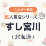 すし宮川さんの予約の取り方、受付開始日・時間は?【予約困難な超人気店の予約方法】